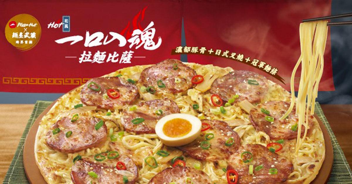 Ecco la Pizza Ramen farcita con noodles e maiale alla brace